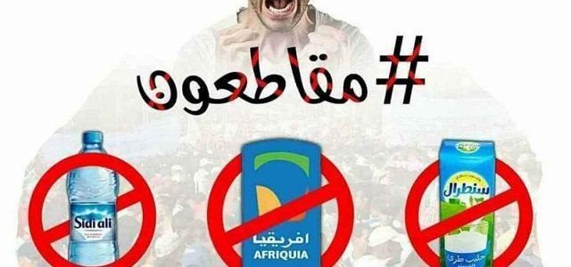 """Marruecos – Los """"patronos de Su Majestad"""" boicoteados por el pueblo"""