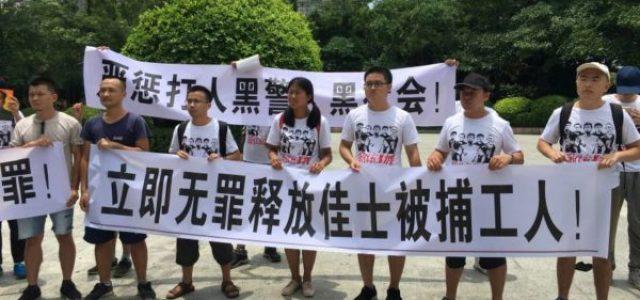 China: ¡Liberación a Shen Mengyu y los trabajadores arrestados de Jasic Technology!